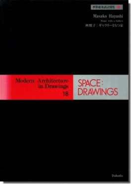 Masako Hayashi, Space Drawings